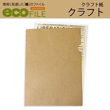 ef-c-500-1_EC_クラフト500枚_220x220 クラフト