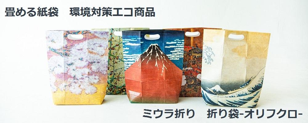 ミウラ折り 折り袋-オリフクロ-