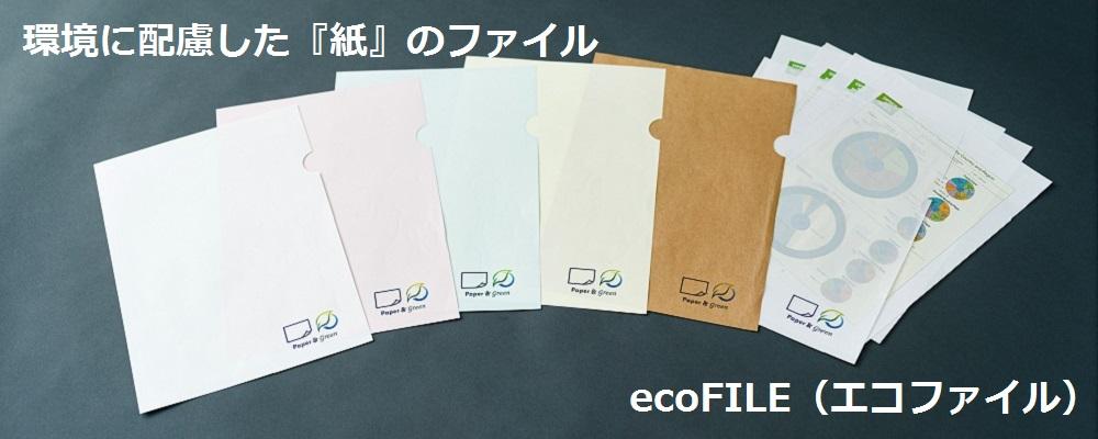 ecoFILE(エコファイル)