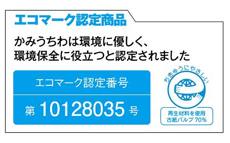 かみうちわ エコマーク 450x280
