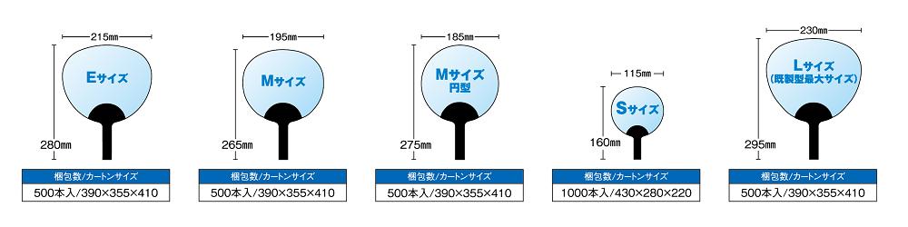 かみうちわ ノーマル型 バリエーション 1000x250