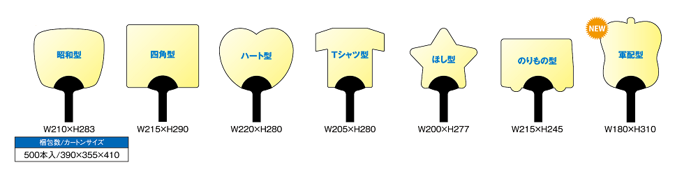 かみうちわ_変形型_バリエーション_1000x250