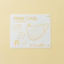 マスクケース 耐油耐水紙 220x220