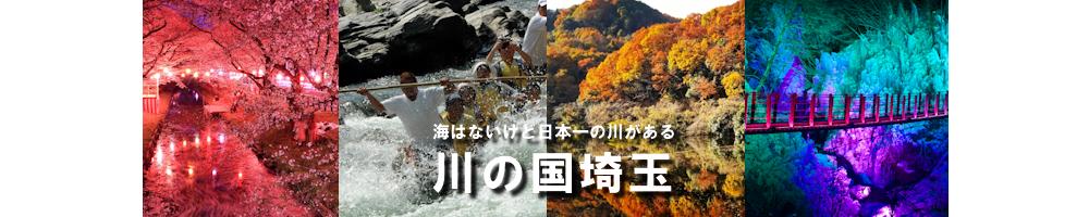 川の国埼玉 1000x200