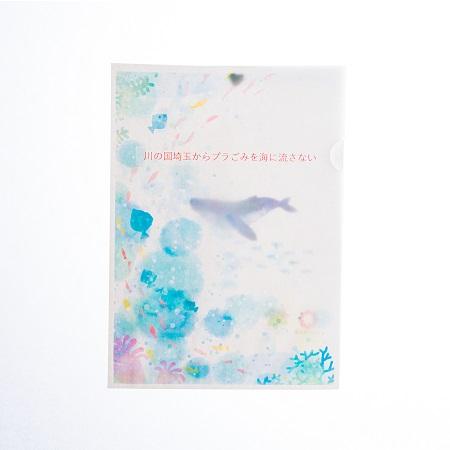 埼玉県 トレックス クジラ透かし 450x450