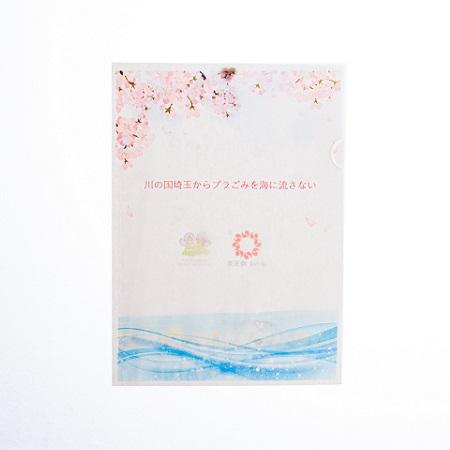 埼玉県 トレックス アユ透かし 450x450